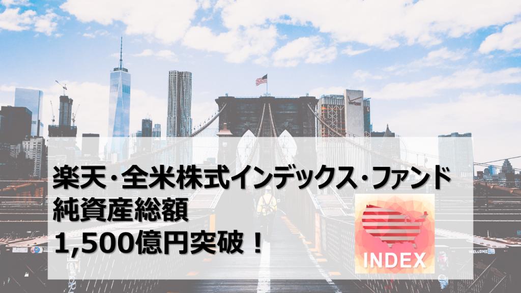 インデックス ファンド 全米 楽天・全米株式インデックス・ファンドの解説